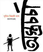 Astracharcha. A compilation of Lathikhela o asisiksha and other unpublished manuscripts on training with the long-stick, knife and dagger, archery, and free-hand self-defence (jujutsu) by PulinBehari Das. Edited by Deeptanil Ray and Nikhilesh Bhattacharya, Jadavpur University Press, Kolkata, 2015